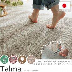 好きな形にカットできる!抗菌機能付き日本製簡敷カーペット 『タルマ ベージュ』