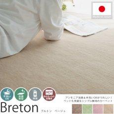 ペットと快適に過ごせる日本製カーペット 『ブルトン ベージュ』