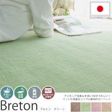 ペットと快適に過ごせる日本製カーペット 『ブルトン グリーン』