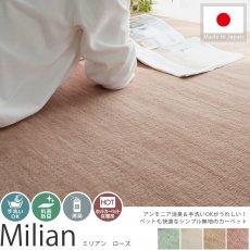 ペットと快適に過ごせる日本製カーペット 『ミリアン ローズ』