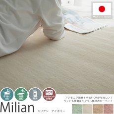 ペットと快適に過ごせる日本製カーペット 『ミリアン アイボリー』