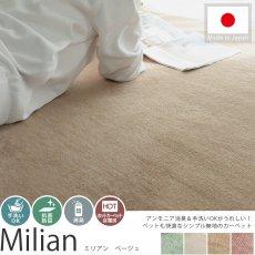ペットと快適に過ごせる日本製カーペット 『ミリアン ベージュ』