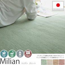 ペットと快適に過ごせる日本製カーペット 『ミリアン グリーン』