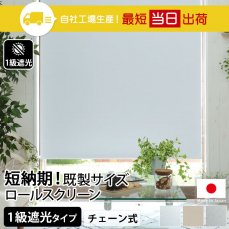 【当店オリジナル】短納期!当日出荷の既製サイズロールスクリーン 1級遮光タイプ チェーン式