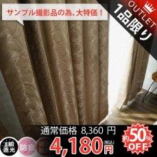 【訳アリ・アウトレット】805029 100サイズから選べる!裏地付きの高機能ジャガード織りカーテン 『ティリオン ブラウン』幅100x丈200cm■在庫限りで完売