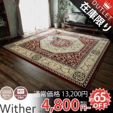【アウトレット】寛ぎ空間を華麗に彩る!耐久性に優れたウィルトン織りラグ 『ウィザー レッド』約240x240cm