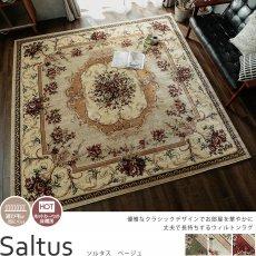 寛ぎ空間を華麗に彩る!耐久性に優れたウィルトン織りラグ 『ソルタス ベージュ』約240x240cm