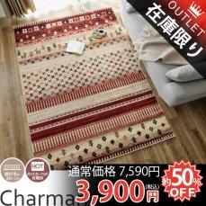 【アウトレット】寛ぎ空間をお洒落にデザイン!耐久性に優れたウィルトン織りラグ 『シャルマン』約160x230cm