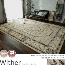 寛ぎ空間を華麗に彩る!耐久性に優れたウィルトン織りラグ 『ウィザー ベージュ』約240x330cm