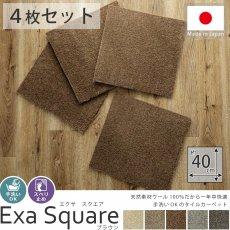 【4枚セット】手洗いOK!天然素材ウール100%タイルカーペット『エクサ スクエア ブラウン』