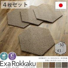 【4枚セット】手洗いOK!天然素材ウール100%タイルカーペット『エクサ ロッカク ライトブラウン』