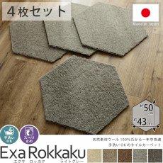 【4枚セット】手洗いOK!天然素材ウール100%タイルカーペット『エクサ ロッカク ライトグレー』