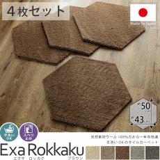 【4枚セット】手洗いOK!天然素材ウール100%タイルカーペット『エクサ ロッカク ブラウン』