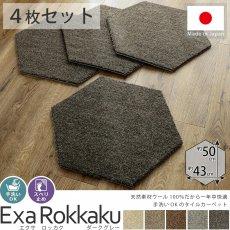 【4枚セット】手洗いOK!天然素材ウール100%タイルカーペット『エクサ ロッカク ダークグレー』
