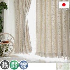 上品な雰囲気のボタニカル柄が窓辺から癒しを与える日本製ドレープカーテン 『タリード ベージュ』
