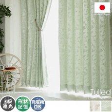 上品な雰囲気のボタニカル柄が窓辺から癒しを与える日本製ドレープカーテン 『タリード グリーン』