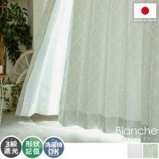 飽きの来ないさりげないダイヤ柄の「日本製ドレープカーテン 『ブロンシュ グリーン』