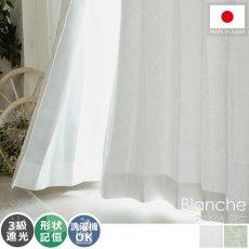 飽きの来ないさりげないダイヤ柄の「日本製ドレープカーテン 『ブロンシュ グレー』