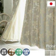 上品な雰囲気のボタニカル柄が窓辺から癒しを与える裏地付き日本製ドレープカーテン 『プレジール ベージュ』