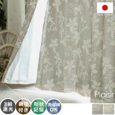 上品な雰囲気のボタニカル柄が窓辺から癒しを与える裏地付き日本製ドレープカーテン 『プレジール グレー』