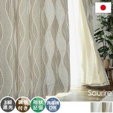 上品な雰囲気のウェーブ柄が窓辺から癒しを与える裏地付き日本製ドレープカーテン 『スリール ベージュ』