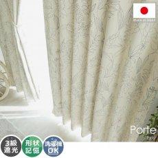 穏やかな雰囲気のボタニカル柄が窓辺から癒しを与える日本製ドレープカーテン 『ポルテ』