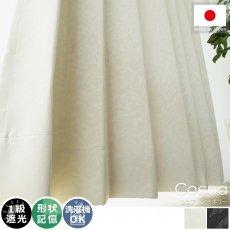 さりげなく見えるボタニカル柄がポイント!キリっと空間を引き締める1級遮光カーテン 『ココア アイボリー』