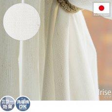 ナチュラルで素朴な雰囲気が素敵! 安心の日本製レースカーテン『イリゼ』