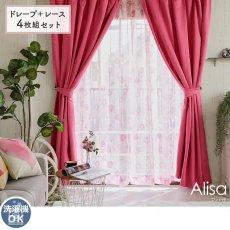 【ドレープ+レース4枚組】サイズ限定でお買得!新生活におすすめの既製サイズカーテンセット 『アリサ』