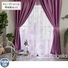 【ドレープ+レース4枚組】サイズ限定でお買得!新生活におすすめの既製サイズカーテンセット 『アンジェラ』