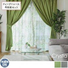 【ドレープ+レース4枚組】サイズ限定でお買得!新生活におすすめの既製サイズカーテンセット 『クリスタ グリーン』