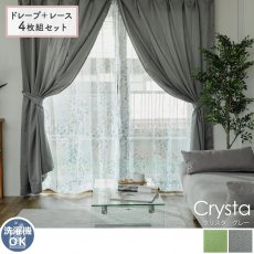 【ドレープ+レース4枚組】サイズ限定でお買得!新生活におすすめの既製サイズカーテンセット 『クリスタ グレー』