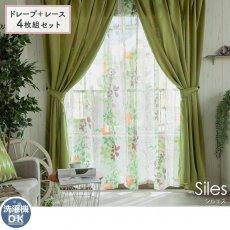 【ドレープ+レース4枚組】サイズ限定でお買得!新生活におすすめの既製サイズカーテンセット 『シルエス』