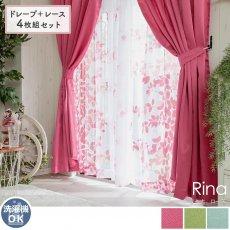 【ドレープ+レース4枚組】サイズ限定でお買得!新生活におすすめの既製サイズカーテンセット 『リーナ ローズ』