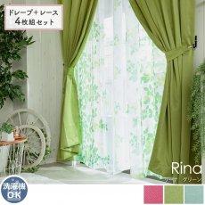 【ドレープ+レース4枚組】サイズ限定でお買得!新生活におすすめの既製サイズカーテンセット 『リーナ グリーン』