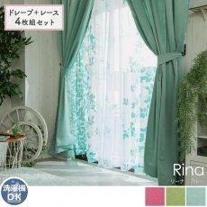 【ドレープ+レース4枚組】サイズ限定でお買得!新生活におすすめの既製サイズカーテンセット 『リーナ ブルー』