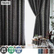 ビンテージ風のラグをイメージしたドレープカーテン『リビラ ブラウン』