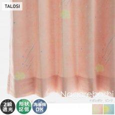 パステルカラーで子供部屋にもオススメ!TALOSI流れ星イラストドレープカーテン『ナガレボシ ピンク』