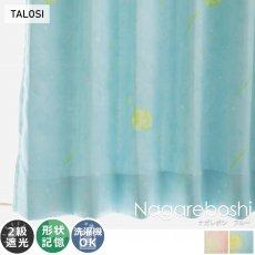 パステルカラーで子供部屋にもオススメ!流れ星イラストドレープカーテン『ナガレボシ ブルー』