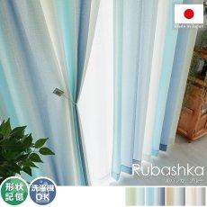 100サイズから選べる!地中海の風を感じるグラデーションドレープカーテン 『ルバシカ ブルー』