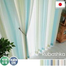 100サイズから選べる!地中海の風を感じるグラデーションドレープカーテン 『ルバシカ グリーン』