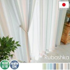 100サイズから選べる!地中海の風を感じるグラデーションドレープカーテン 『ルバシカ ピンク』