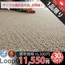 【訳アリ・アウトレット】300059はっ水効果がついてこの値段!日本製防炎機能付きカーペット 『ループガード ブラウン』■在庫限りで完売