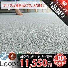 【訳アリ・アウトレット】300060はっ水効果がついてこの値段!日本製防炎機能付きカーペット 『ループガード グレー』■在庫限りで完売
