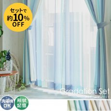 100サイズから選べる!地中海の風を感じるドレープ+ボイルレースペア 『グラデーションセット』■グリーン:欠品中(次回4月中旬頃入荷予定)