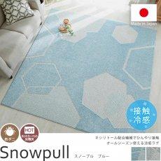 暑い季節にうれしい!ひんやり接触冷感加工の日本製ラグ 『スノープル ブルー』