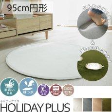 4色から選べる!撥水&低反発のミニラグ『ホリデープラス』約95cm円形■4月上旬出荷予定