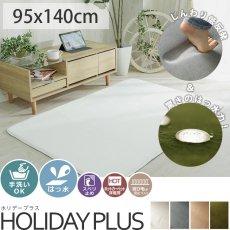 4色から選べる!撥水&低反発のミニラグ『ホリデープラス』約95x140cm■4月上旬出荷予定