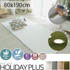 4色から選べる!撥水&低反発のミニラグ『ホリデープラス』約80x190cm【返品可能商品】
