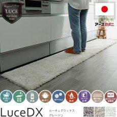 欲しい機能がフル装備!手洗いできる国産高級ナイロンのキッチンマット『ルーチェDX グレージュ』